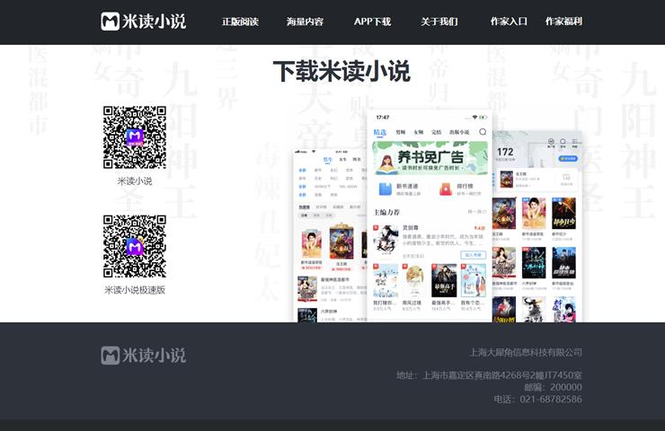 米读小说-全网热门小说免费阅读