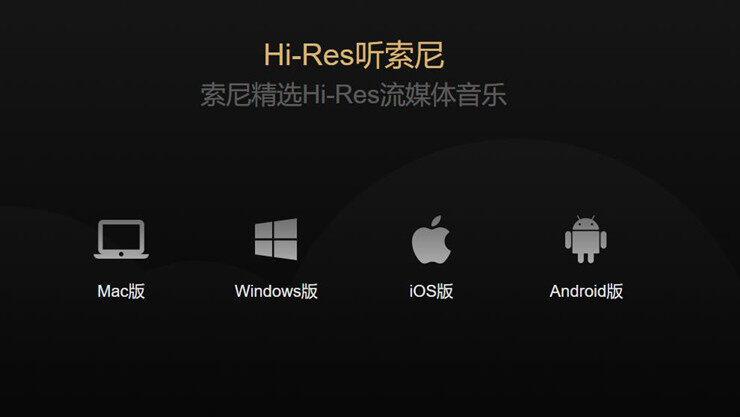 索尼精选Hi-Res音乐-为用户提供高品质付费音乐的会员制听歌软件