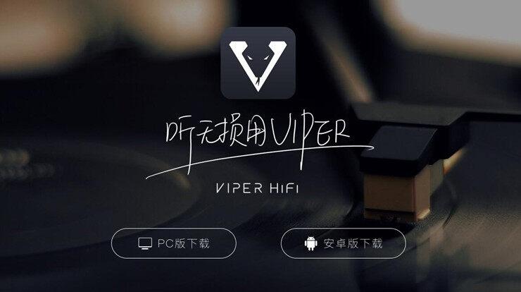 VIPER HiFi-专为音乐爱好者提供HiFi音乐的听歌APP