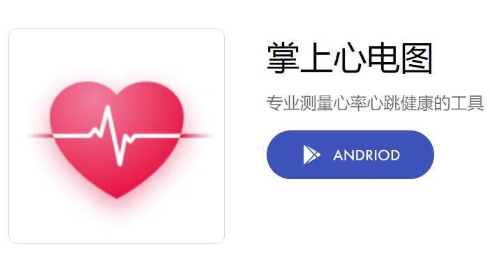掌上心电图-可以帮你检测心率分析是否健康的健康管理app