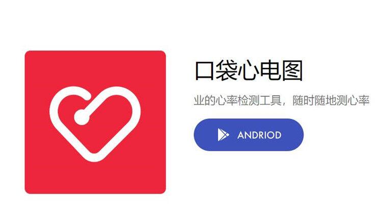 口袋心电图-可以让你在检测心率后查看健康报告的健康app