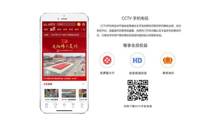 CCTV手机电视-可以让你在线观看央视直播频道和卫视频道的手机电视APP