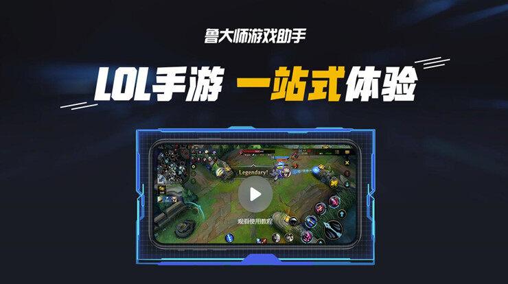 鲁大师游戏助手-可以让你体验一站式畅玩LOL手游的网游加速器app