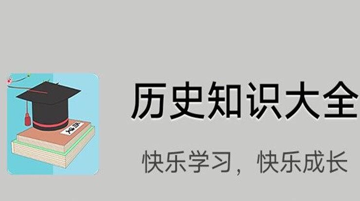 历史知识大全-可以让你学习历史今日和中国各朝代历史知识的学习app