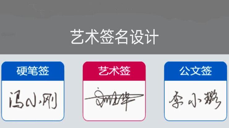 艺术签名设计-可以让你一键拥有与明星同款艺术签名的趣味娱乐工具