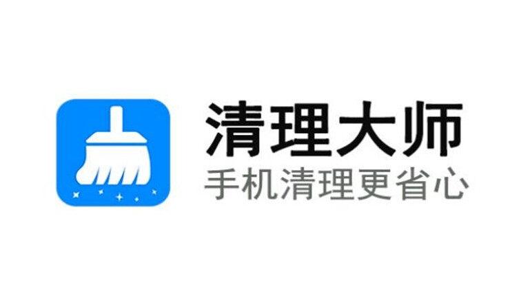 清理大师-提供一键清理垃圾、微信短视频QQ专清、网络测速功能的垃圾清理app