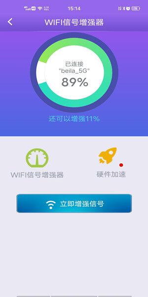万能wifi钥匙-可以帮你测试wifi网络速度和增强信号的wifi工具