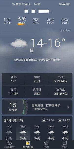 时刻天气-可以查看实时天气、未来十五天天气、农历信息的生活APP