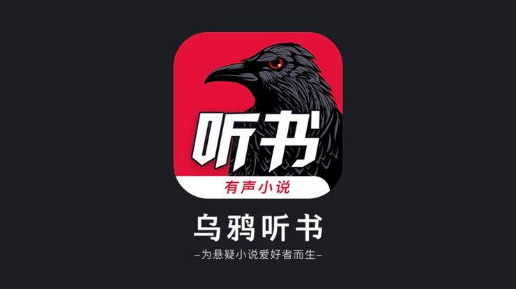 乌鸦听书-专注于为灵异悬疑小说爱好者打造的听书app