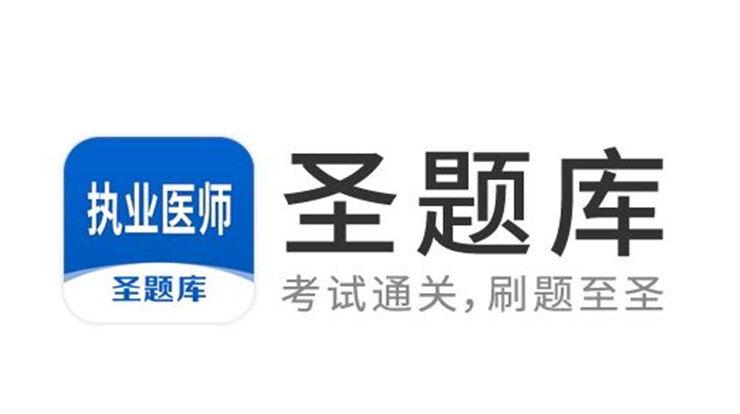 执业医师圣题库-执业医师备考生可以免费刷题练习的手机题库app