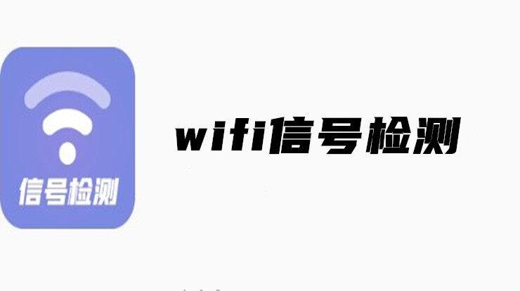 wifi信号检测-可以检测wifi网络安全和网速的实用工具