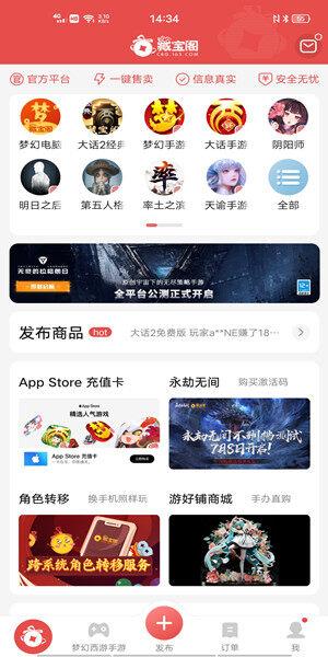 藏宝阁-网易官方专为网易游戏玩家打造的游戏交易平台