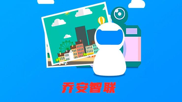 乔安智联-专为乔安智能摄像头打造的手机远程监控管理平台