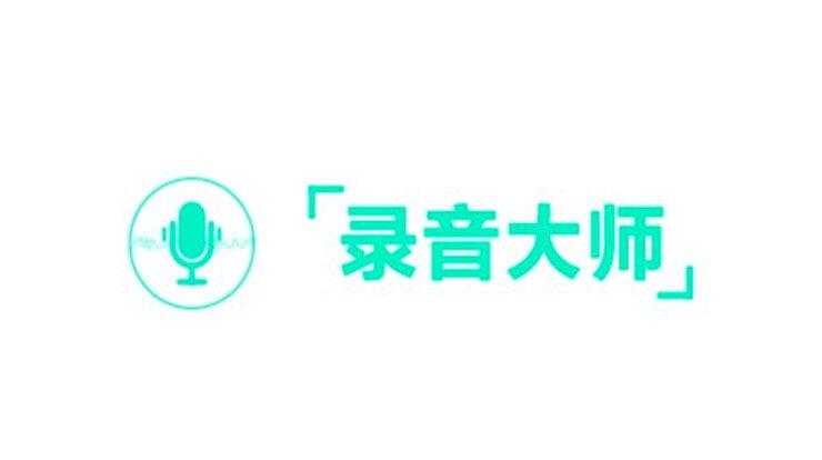 录音大师-提供高质量录音、通话录音、音频编辑的录音工具