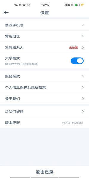 申程出行-专为上海市市民打造的线上出租车叫车平台