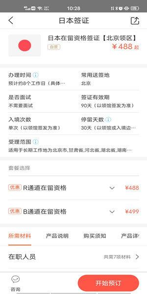 中青旅遨游旅行-专注为旅游爱好者提供优质旅游出行套餐服务的旅游APP