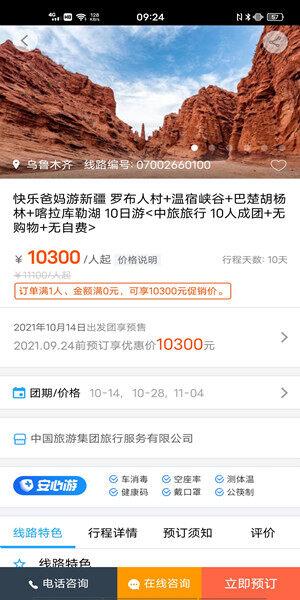 中旅旅行-中国旅游集团官方打造为旅游爱好者提供旅游套餐服务的旅游出行APP