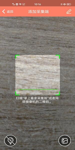 掌上看家-可以连接智能摄像头远程监控家里实时动态的手机监控APP