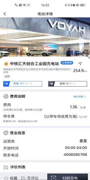 岚图汽车-东风汽车旗下新能源汽车岚图的官方APP