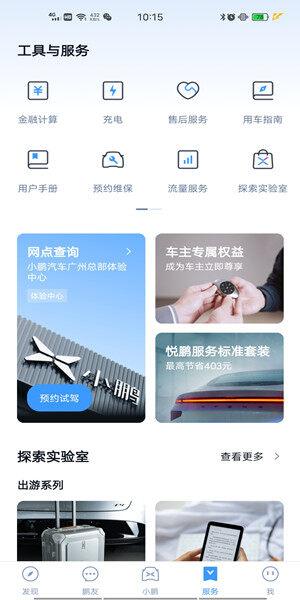 小鹏汽车-小鹏汽车官方打造为小鹏车友提供汽车资讯、选购试驾、社区交流的车生活APP