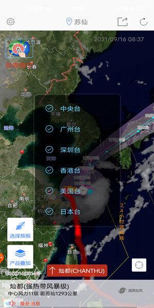 台风-由深圳市气象局开发,可以查看台风动态信息的生活实用APP