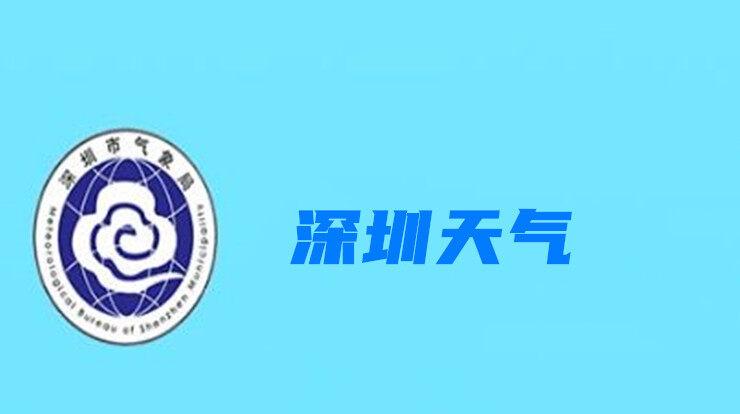 深圳天气-深圳市气象局官方推出的天气预报APP
